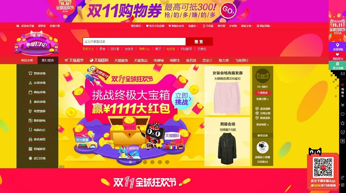 Screenshot Tmall.com